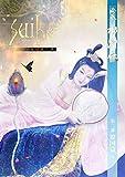 絵巻水滸伝 第二部 第七巻 遼国篇2