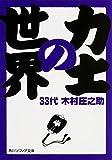 力士の世界 (角川ソフィア文庫)