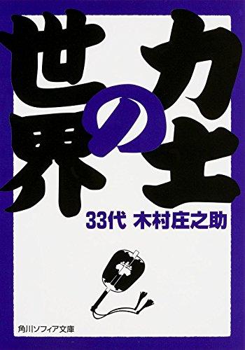 力士の世界 (角川ソフィア文庫)の詳細を見る