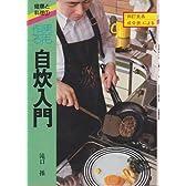 男も作る自炊入門 (健康と料理 1)