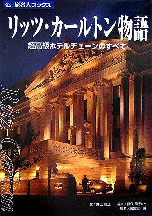 旅名人ブックス68 リッツ・カールトン物語 第4版