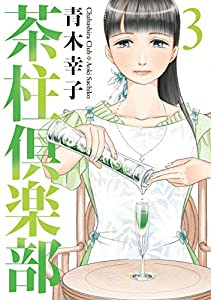 茶柱倶楽部 3巻 (芳文社コミックス)