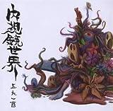 NAISHIYO-SEKAI by GONIN-ISH (2008-11-24)
