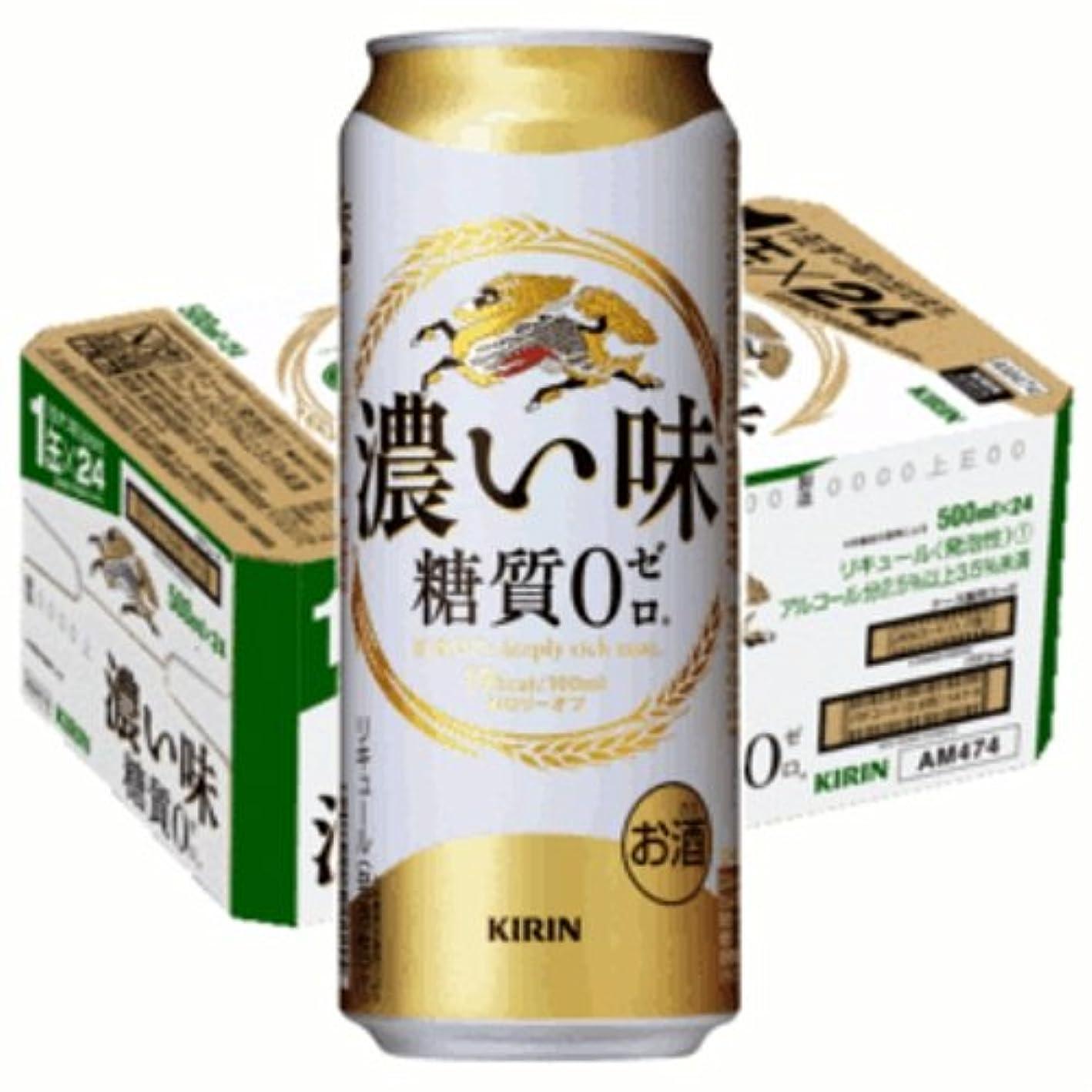 担保愛する人事キリン濃い味(糖質ゼロ)500ml缶1ケース(24本入)