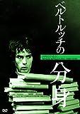 ベルトルッチの分身[DVD]