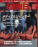 週刊金曜日 2020年2/14号 [雑誌]
