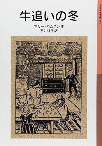 牛追いの冬 (岩波少年文庫)の詳細を見る