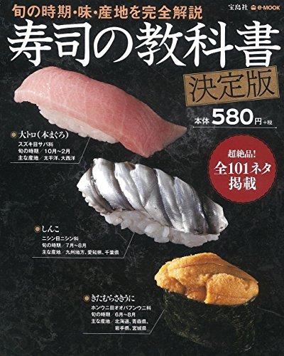 寿司の教科書 決定版 (e-MOOK)