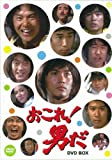 おこれ! 男だ DVD-BOX