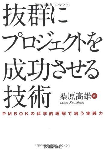 抜群にプロジェクトを成功させる技術 ~PMBOKの科学的理解で培う実践力~の詳細を見る