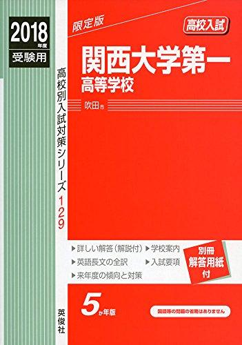 関西大学第一高等学校   2018年度受験用赤本 129 (高校別入試対策シリーズ)
