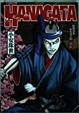 HANAGATA / 小安 珠世 のシリーズ情報を見る