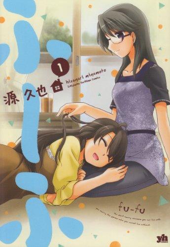ふ~ふ 1 (IDコミックス 百合姫コミックス)の詳細を見る