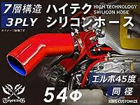 ハイテクノロジー シリコンホース エルボ 45度 同径 内径 54Φ レッド ロゴマーク無し インタークーラー ターボ インテーク ラジェーター ライン パイピング 接続ホース 汎用品