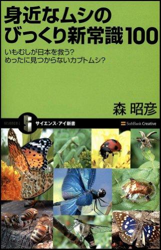 身近なムシのびっくり新常識100 いもむしが日本を救う? めったに見つからないカブトムシ?(サイエンス・アイ新書 64)の詳細を見る
