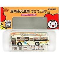 【限定】ザ?バスコレクション 尼崎市交通局オリジナルバスコレクション 【あまっこ】