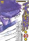 天牌 40―麻雀飛龍伝説 (ニチブンコミックス)