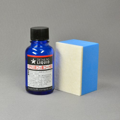 [DETAILING LIQUID] 窓ガラス用 純フッ素コーティング剤 高耐久・高撥水