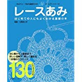基礎BOOK  レースあみ (日本ヴォーグ社の基礎BOOKゴールデンシリーズ)