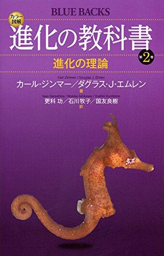 カラー図解 進化の教科書 第2巻 進化の理論 (ブルーバックス)の詳細を見る