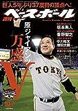 週刊ベースボール 2019年 10/07号 [雑誌] 画像