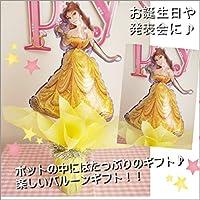 ベル 美女と野獣 ディズニープリンセス バルーンギフト お菓子 ギフト バルーンポット プリンセス?ベル