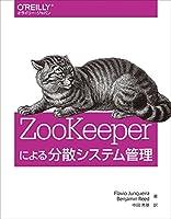 ZooKeeperによる分散システム管理