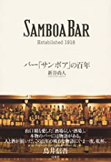 『バー「サンボア」の百年』(白水社)刊行記念 新谷尚人さん×松尾貴史さんトークショー