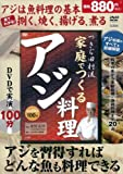 つきぢ田村流 家庭でつくるアジ料理 [DVD] (<DVD>)