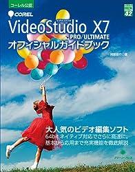 Corel VideoStudio X7 PRO/ULTIMATEオフィシャルガイドブック (グリーン・プレスデジタルライブラリー)