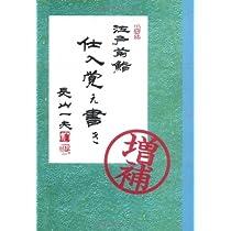 江戸前鮨 仕入覚え書き