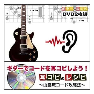 ギターでコードを耳コピしよう!耳コピのレシピ 山脇流コード攻略法[DVD2枚組]