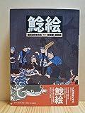 鯰絵―震災と日本文化