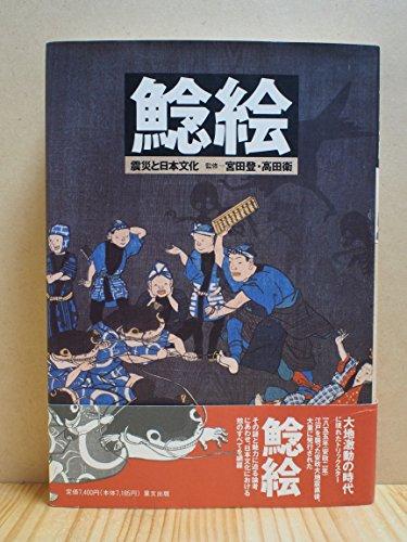 鯰絵―震災と日本文化の詳細を見る