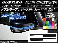 AP ドアミラーアンダーステッカー カーボン調 ハスラー MR31S/MR41S / フレアクロスオーバー MS31S/MS41S メタリックブルー AP-CF832-MBL 入数:1セット(2枚)