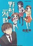 野村24時 / 板倉 梓 のシリーズ情報を見る