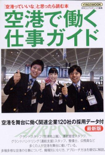 空港で働く仕事ガイド 最新版 (イカロス・ムック)