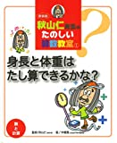 秋山仁先生のたのしい算数教室 1 身長と体重はたし算できるかな?