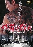 修羅の群れ[DVD]