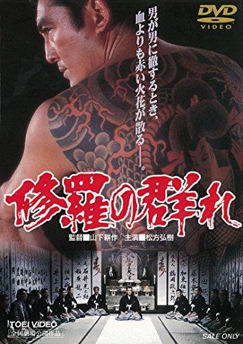 修羅の群れ [DVD]