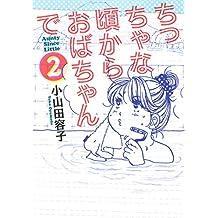 ちっちゃな頃からおばちゃんで(2) (Kissコミックス)