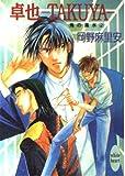 卓也-TAKUYA-―鬼の風水 2 (講談社X文庫―White heart)