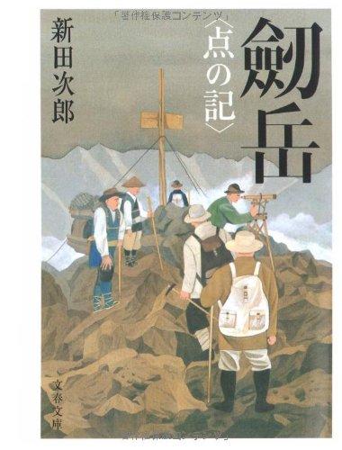 新装版 劒岳 —点の記 (文春文庫)