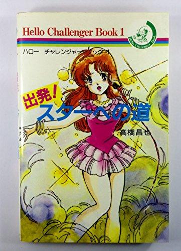 出発!スターへの道 (ハロー チャレンジャー ブック (1))