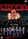 Amazon.co.jp西日本最大の抗争 [DVD]
