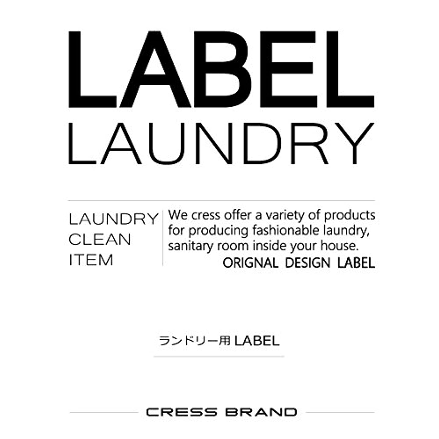 Stylish-Laundry-label『スタイリッシュ調?ランドリーラベル』ラベルのみ