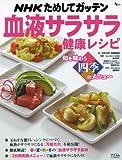NHKためしてガッテン血液サラサラ健康レシピ―旬を味わう四季のメニュー (AC MOOK)