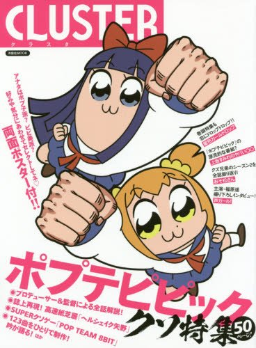 CLUSTER(クラスタ)ポプテピピック (洋泉社MOOK)