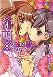 絶対×浪漫 (百合姫コミックス)