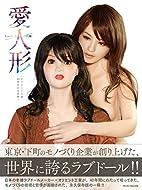 愛人形 LoveDollの軌跡 ~オリエント工業40周年記念書籍~